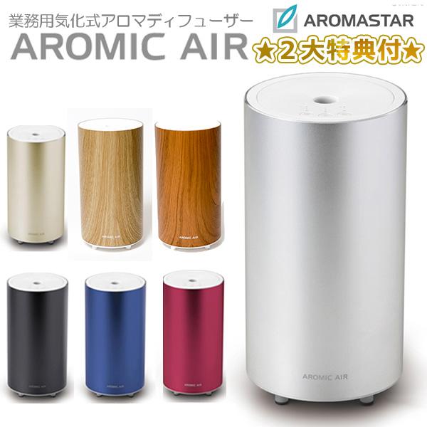 【専用オイル50ml(2600円)&交換パッド3枚付】アロミック・エアー 気化式アロマディフューザー(Aromic Air)/Aroma Diffuser(JPC)【送料無料】【一部在庫有※Wナチュラル・Wブラウン予約】