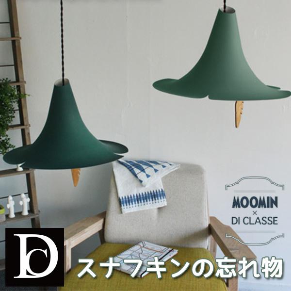 DI CLASSE餐巾的遗忘物品pendantlamp pendantorampudikurasse