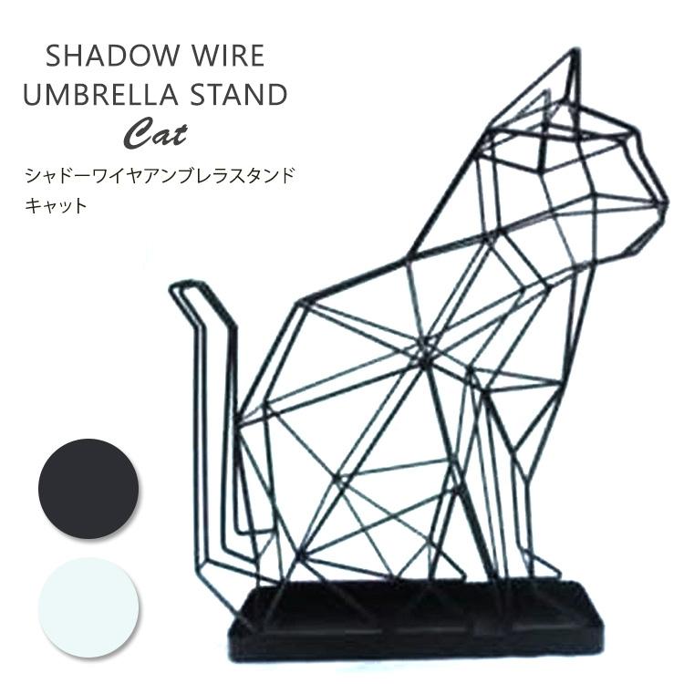 シャドーワイヤー アンブレラスタンド キャット/傘立て Shadow Wire Umbrella Stand Cat/BELLOGADGET【送料無料】【4/3】