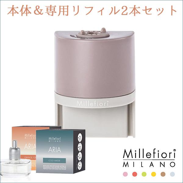 おしゃれ セール コンセントに差すだけですばやく香りを部屋に広げます 10種類の中から2本お好きな香りを選んでリラックスタイムをお過ごしください 選べるセット ミッレフィオーリ プラグイン ディフューザー アリア 本体 専用リフィル2本セット Millefiori 9 deffuser 16 Electric Fragrance MILANO 送料無料 海外× ARIA