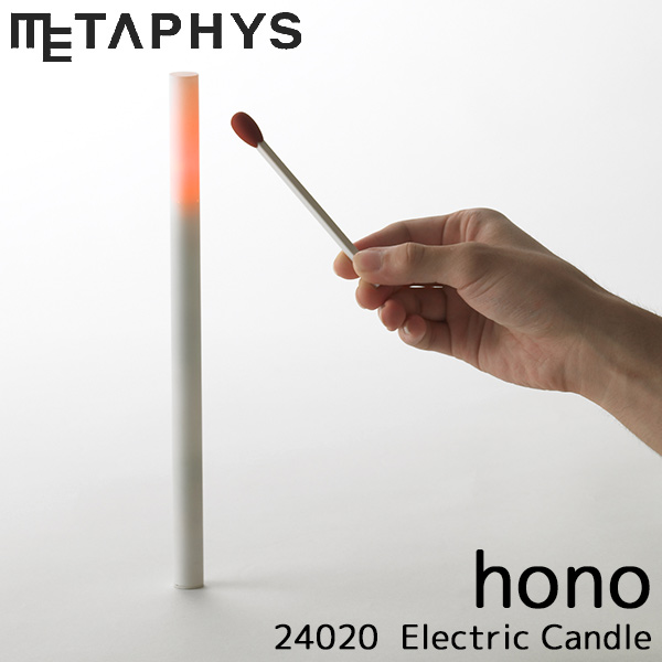 hono 24020 Electric Candle METAPHYS/ホノオ 電子キャンドル メタフィス(HJD)【送料無料】【ポイント10倍/お取寄せ】【6/15】