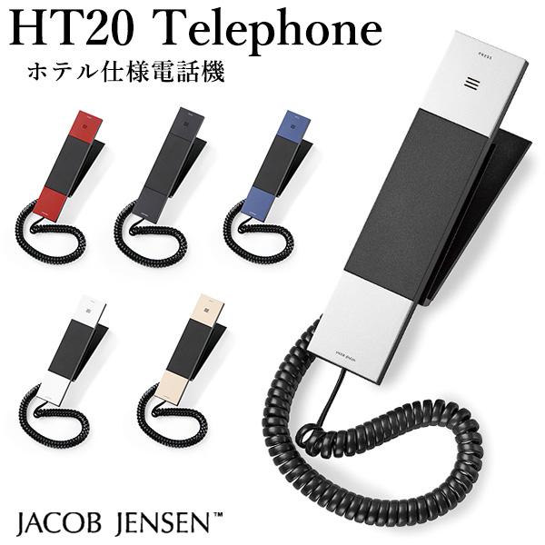 HT20 ホテル仕様電話機 Telephone(ホワイト・シャンパンゴールド)/JACOB JENSEN(POS)【送料無料】【4/22】