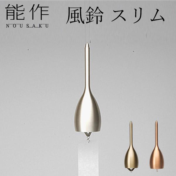 風鈴 スリム(ゴールド・シルバー・ピンクゴールド) 真鍮/能作【送料無料】【お取寄せ確認】