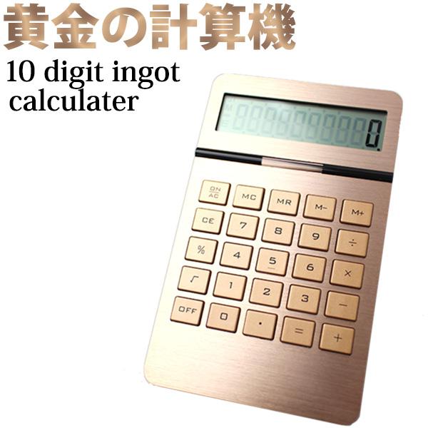 光り輝く黄金の電子計算機!10ケタ表示。 【メール便可】10digit ingot calculater/黄金の電子計算機 10桁表示(DTL)/デバイスタイル【9/17】