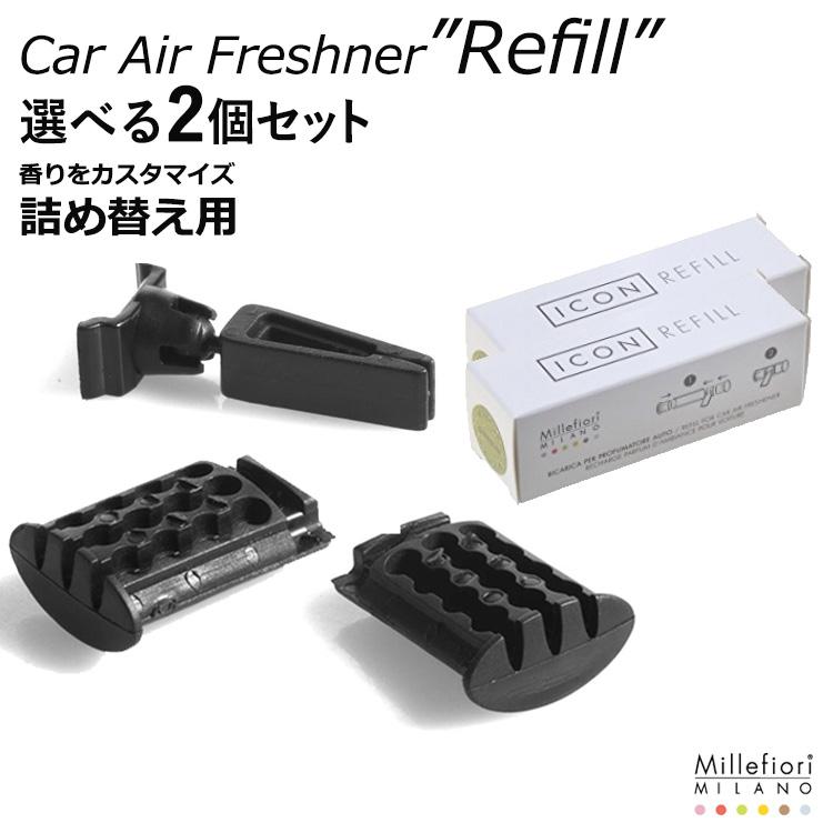 イタリアブランドの上質なフレグランスで 車内をゴージャスな雰囲気に エアコンの送風口に付けるタイプのディフューザーです ※交換用です 使用には本体が必要です メール便可 直営ストア 選べる2個セット ミッレフィオーリ カーフレッシュナー リフィル Refill SALE開催中 海外× Millefiori 16 Car MILANO Freshner Air 9