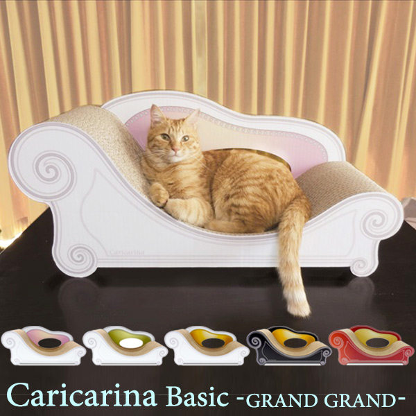 Caricarina Basic カリカリーナ ベーシック グラングラン ネコ用 猫用 ねこ用 爪とぎ&ベッド(ILL)【送料無料】【メーカー直送/一部送料有】【海外×】【代引き不可】【5/7】