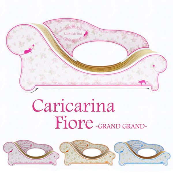 Caricarina Fiore カリカリーナ フィオレ グラングラン ネコ用 猫用 ねこ用 爪とぎ&ベッド(ILL)【送料無料】【メーカー直送/一部送料有】【海外×】【代引き不可】【12/13】