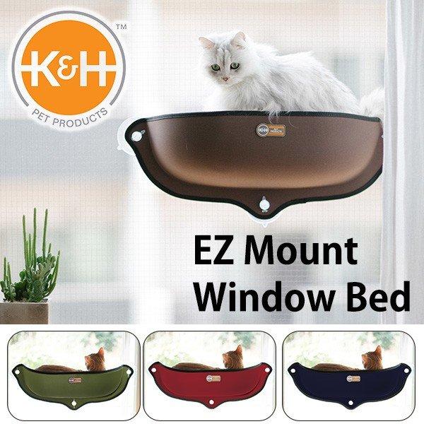 吸盤で窓につけるタイプの猫用ベッド 日向ぼっこに 吸盤タイプなので取り付け取り外しも簡単 好きな位置に設置してネコちゃんのお昼寝を快適に 安い 激安 プチプラ 高品質 選べるおまけ付 選べる特典付 K H EZ Mount Window イージー 直輸入品激安 19 8 ウィンドウ マウント あす楽 ベッド Bed 送料無料 GMP