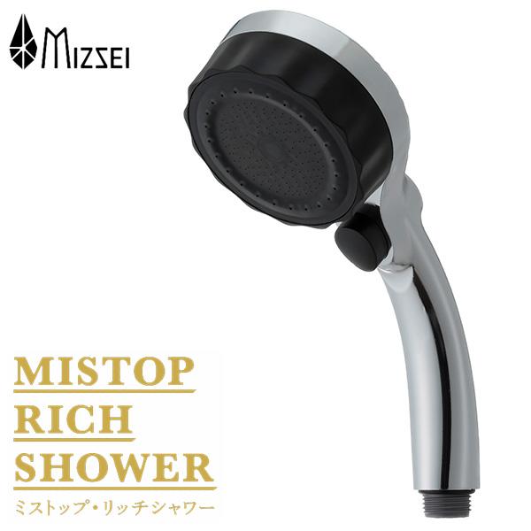 ミストップ・リッチシャワー 多機能シャワーヘッド SH216-2T(MIZS)【送料無料】【ポイント12倍/在庫有】【4/17】【あす楽】