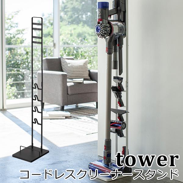 コードレス クリーナー スタンド タワー CORDLESS CLEANER STAND TOWER/山崎実業株式会社【送料無料】【海外×】【ポイント10倍/在庫有】【1/8】【あす楽】