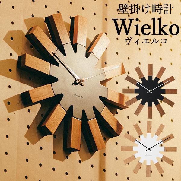 壁掛け時計 Wielko ヴィエルコ/INTERFORM(インターフォルム)【送料無料】【ポイント10倍/在庫有】【1/8】【あす楽】