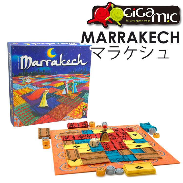 正規販売店 Gigamic マラケシュ ボードゲーム GC005/ギガミック MALRRAKECH(CAST)【送料無料】【ポイント10倍/お取寄せ】【1/8】