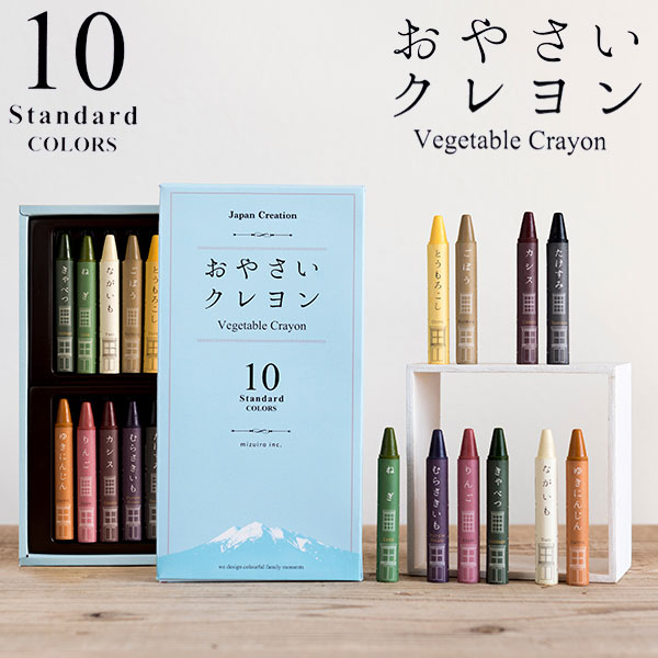 マーケット 日本製 本物の野菜粉末を使用した安全 安心なくれよんの定番色10本セット お野菜クレヨン メール便送料無料 年末年始大決算 おやさいクレヨン スタンダード 10色 Standard mizuiro株式会社
