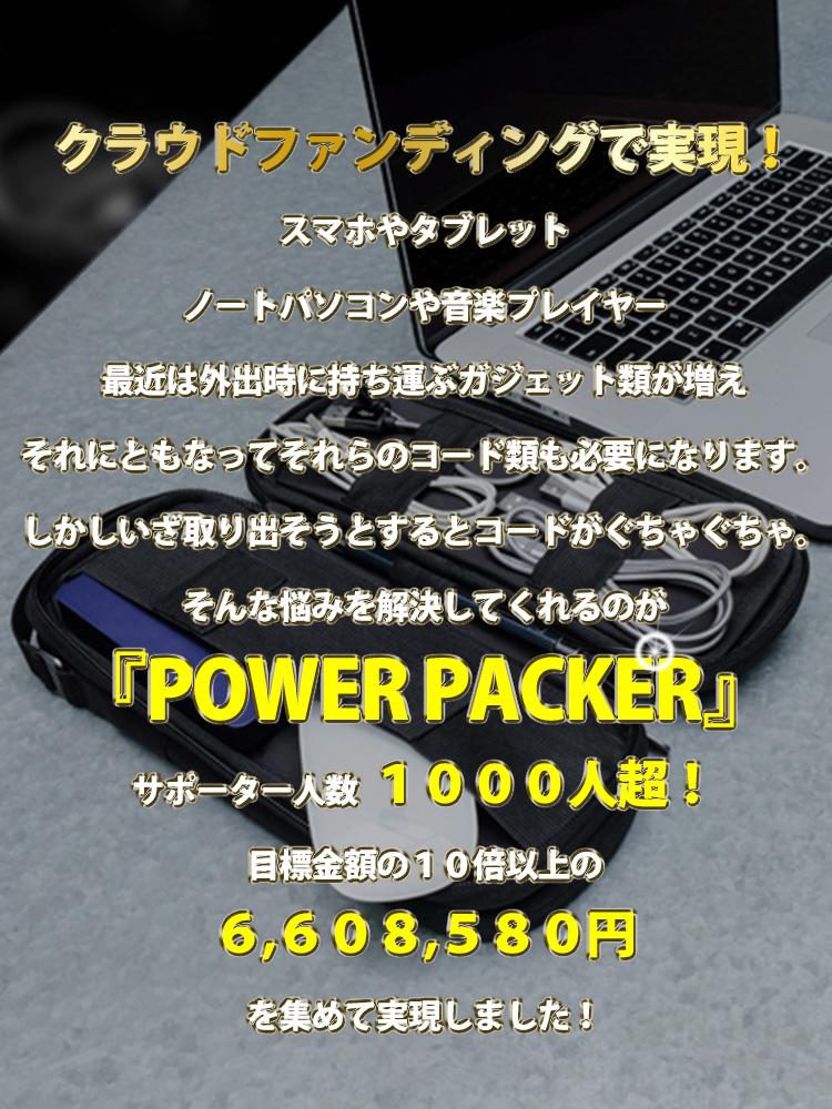 【正規販売店】コード ガジェット スマートポーチ THE POWER PACKER パワーパッカー(HNDA)【在庫有】【あす楽】