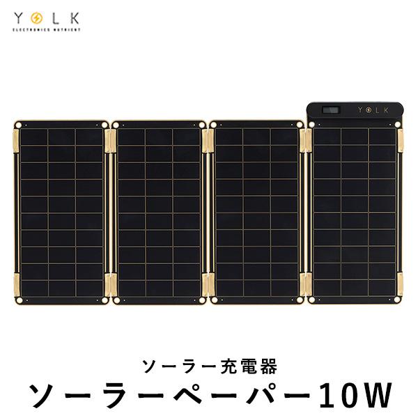 【正規販売店】ソーラー充電器 YOLK Solar Paper ヨーク ソーラーペーパー 10W(ROA)【送料無料】【4/17】