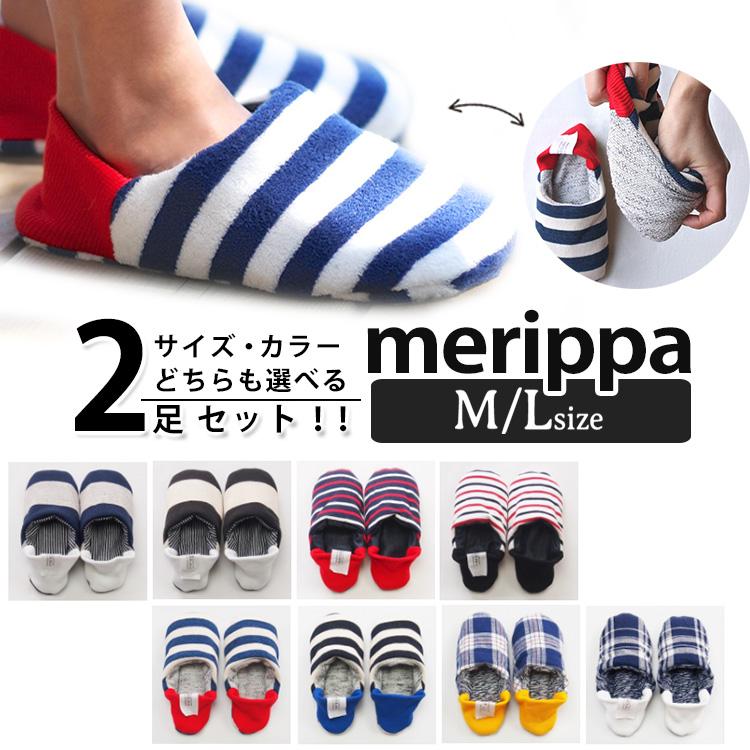 選べる2足セット merippa メリッパ リバーシブルルームシューズ M・Lサイズ【送料無料】【6/26】