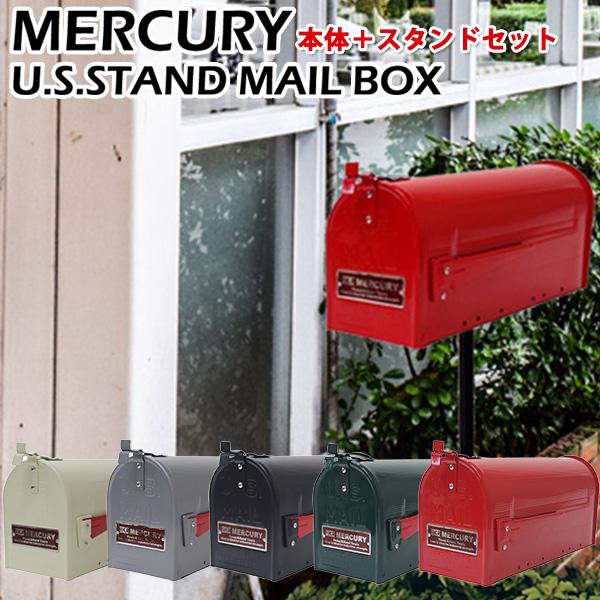 マーキュリー U.S.スタンド メールボックス 本体+スタンドセット 郵便受け MERCURY U.S.STAND MAIL BOX/キーストーン【送料無料】【在庫有】【あす楽】