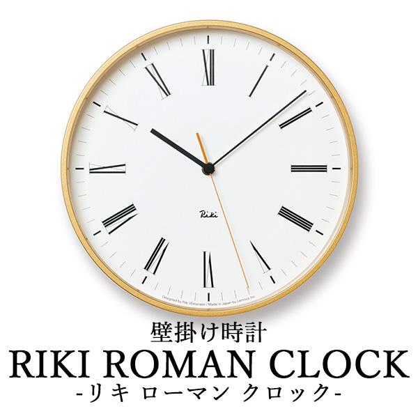 Lemnos RIKI ROMAN CLOCK リキ ローマン クロック WR17-12 直径251mm 壁掛け時計/タカタレムノス【送料無料】【海外×】【8/17】