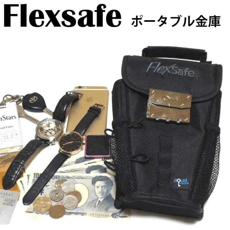 【正規販売店】flex safe フレックスセーフ ポータブル金庫 AquaVault ボディポーチ(MDJ)【送料無料】