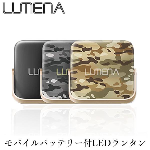 【正規販売店】コンパクトLEDランタン LUMENA7 ルーメナー7(KMCO)【送料無料】【4/16】【NY】