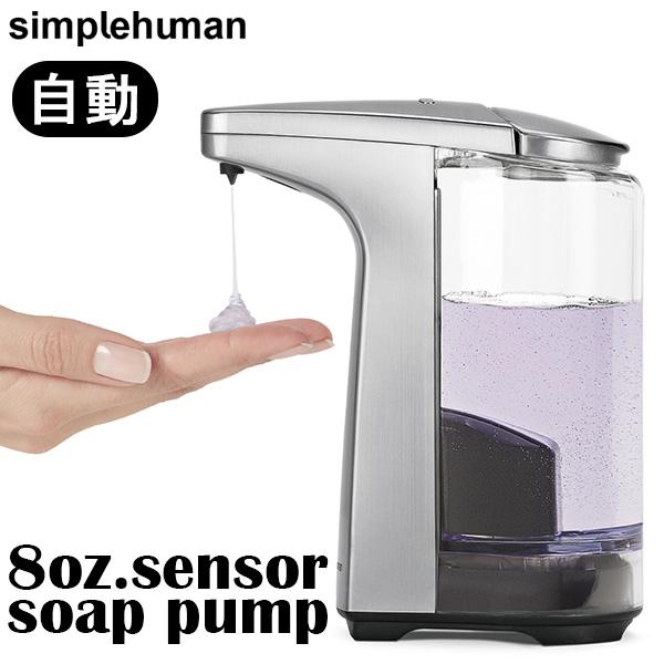 8oz. sensor soap pump simplehuman シルバー シンプルヒューマン センサーポンプ ソープディスペンサー 237ml/山崎実業株式会社【送料無料】【海外×】【メーカー直送】【代引き不可】