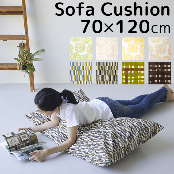【メーカー直送/一部送料有】QUARTER REPORT ソファ クッション/Sofa Cushion 70×120cm/クォーターリポート【送料無料】【代引き不可】【6/15】