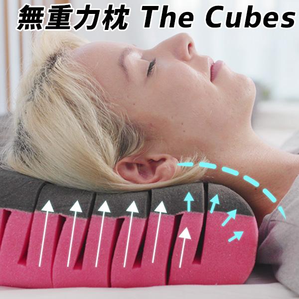 The Cubes ザ キューブズ 最先端 無重力枕(NPT)【送料無料】【12/27】