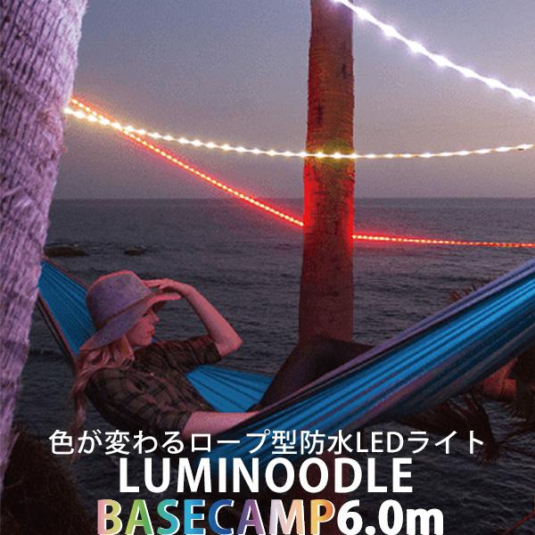 【正規販売店】15色に色が変わる ロープ型 防水 LEDライト Luminoodle BASECAMP ルミヌードル ベースキャンプ 6m(PRES)【送料無料】【ポイント12倍/在庫有】【海外×】【3/12】【あす楽】
