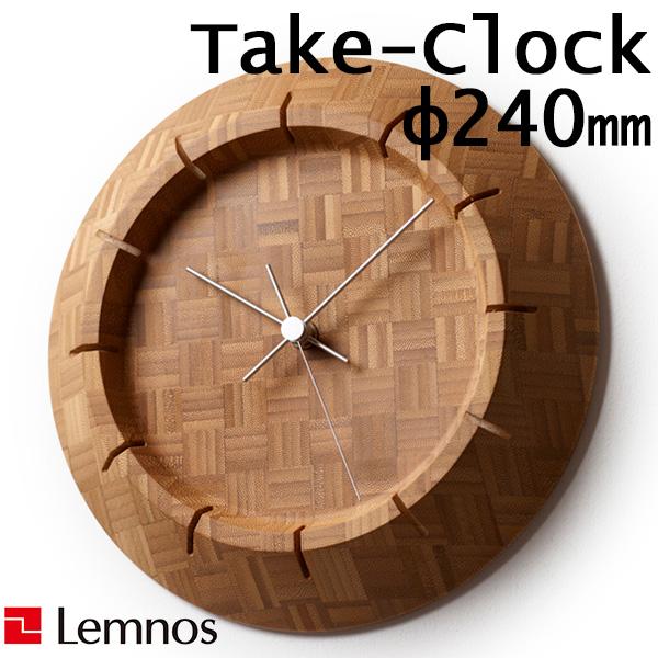 Lemnos Take Clock タケ クロック FE17-09 直径240mm 壁掛け時計/タカタレムノス【送料無料】【海外×】【ポイント15倍/お取寄せ】【6/16】