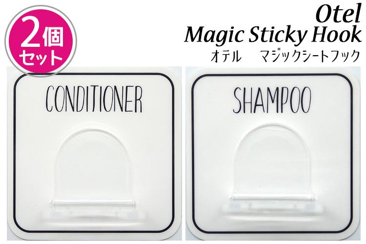 オテル マジックシートフック(樹脂製ホルダー)2個セット/Otel Magic Sticky Hook(Paladec/パラデック)【ポイント10倍/在庫有】【5/7】【あす楽】