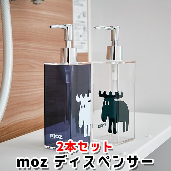 選べる2本セット un bain アンバン moz アクリル製 バスグッズ ソープディスペンサー(ANF)【送料無料】