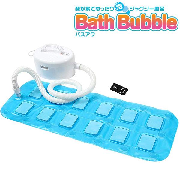 バスアワ Bath Bubble 我が家でゆったり泡ジャグジー風呂(OLF)【送料無料】【4/16】