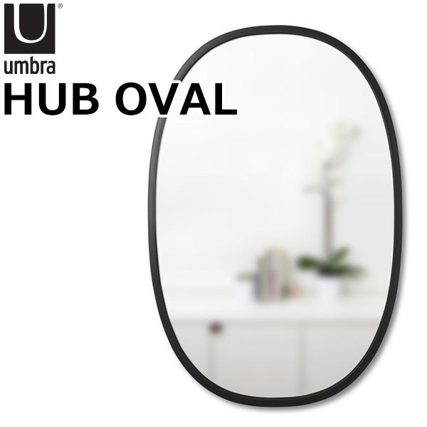 Umbra ハブ オーバル HUB OVAL MIRROR/アンブラ【送料無料】【海外×】【メーカー直送】【代引き不可】【6/26】