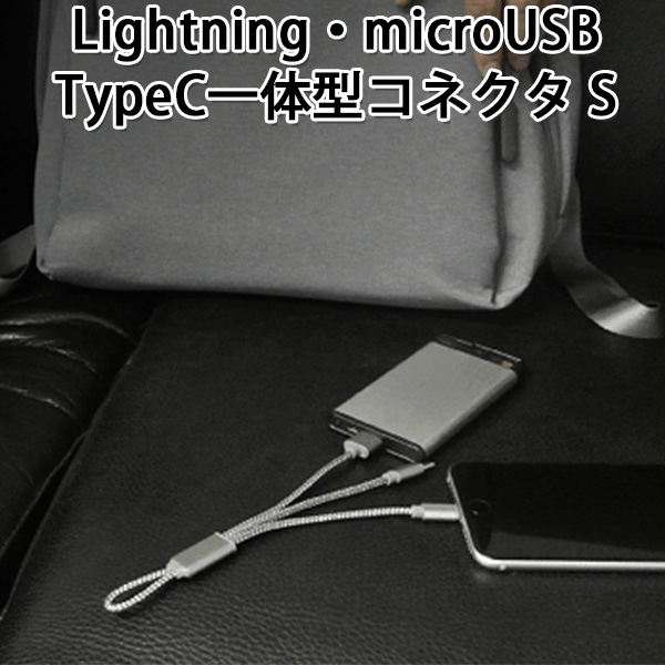 Short connector TRIDENT trident charge cable charge 2 two which there is  iOS Android Lightning microUSB 2in1 TypeC-adaptive type in again at the  same