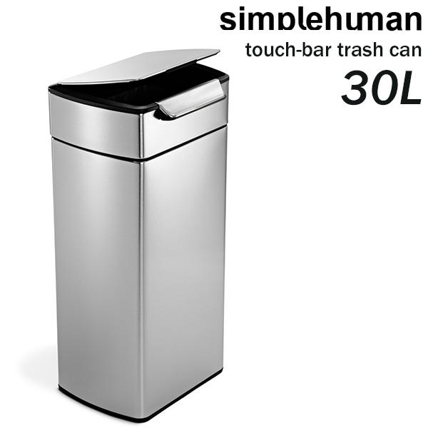 simplehuman シンプルヒューマン レクタンギュラー タッチバーダストボックス 30L rectangular touch bar ゴミ箱 CW2015/山崎実業株式会社【送料無料】【メーカー直送】【海外×】【代引き不可】
