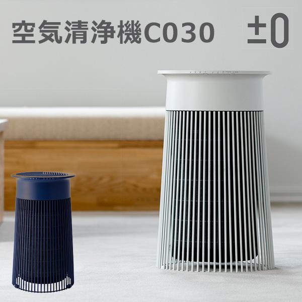 ±0 空気清浄機 XQH-C030/Air Purifier/プラスマイナスゼロ(KAKU)【送料無料】【海外×】【代引き不可】【ポイント10倍/お取寄せ】【8/21】