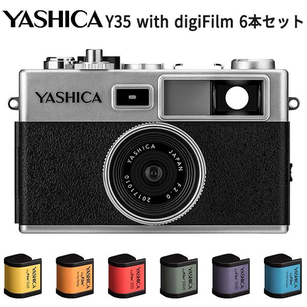 【正規品】フィルムを入れ替えて画質や仕上がりの違う写真を!老舗メーカーならではの高品質なレンズで誰でも簡単に綺麗な写真を撮影できます。トイカメラ・デジタルカメラ 【正規販売店】YASHICA Y35 with digiFilm 6本セット ヤシカ(SSP)【送料無料】【海外×】【代引き不可】【メーカー直送】【12/27】