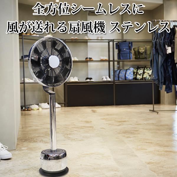 MAINTS マインツ PIROUETTE ピルエット ステンレスモデル 360度ヘッドが回る 扇風機(YYOT)【送料無料】【メーカー直送】【代引き不可】【海外×】