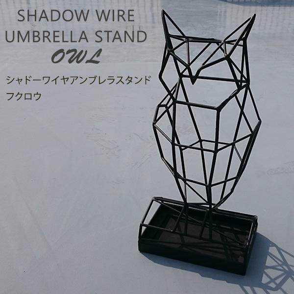 【500円OFFクーポン対象】シャドーワイヤー アンブレラスタンド フクロウ 傘立て Shadow Wire Umbrella Stand OWL/BELLOGADGET【送料無料】【ポイント10倍/在庫有】【6/15】【あす楽】
