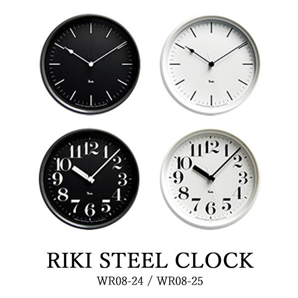 RIKI STEEL CLOCK リキ スチール クロック WR08-24 WR08-25 直径204mm 壁掛け 電波時計/タカタレムノス【送料無料】【ポイント20倍/お取寄せ】【海外×】【6/16】