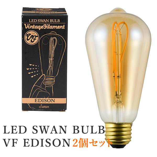 2個セット LED SWAN BULB VF EDISON スワンバルブ エジソン SWB-E061L/スワン電器【送料無料】【ポイント11倍/お取寄せ】【1/6】
