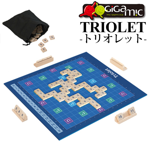 Gigamic TRIOLET トリオレット gc013 ボードゲーム 計算力と戦略的思考を養う/ギガミック(CAST)【送料無料】【お取寄せ】