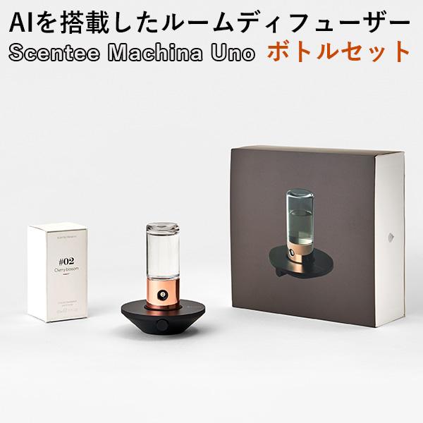本体・ボトルセット Scentee Machina UNO Fragrance センティ マキナ ウノ フレグランス(SCE)【海外×】【送料無料】【ポイント2倍】【6/29】【tokuHA】