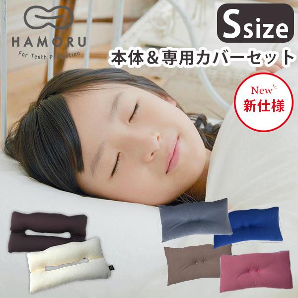 睡眠中も歯並びをケアする枕 子供から大人まで使用可 睡眠中の歯列保護に期待 仰向け 横向きどちらの体制でもぐっすり眠れる抜群の寝心地 本体 専用カバーセット HAMORU CNT 期間限定特別価格 Sサイズ 9 16 売れ筋ランキング 歯並びをケアする枕 送料無料