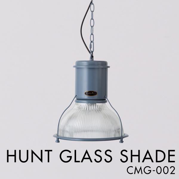 HERMOSA HUNT GLASS SHADE ハントグラスシェード ペンダントランプ ハモサ CMGー002【送料無料】【海外×】【代引き不可】【ポイント12倍/メーカー直送】【3/31】