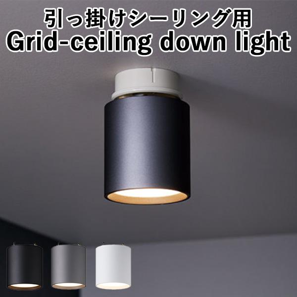 【特典付】Grid-ceiling down light グリッドシーリングダウンライト AW-0552E 引っ掛けシーリング専用/ART WORK STUDIO【送料無料】【ポイント10倍/在庫有※ブラックお取寄せ中】【1/8】