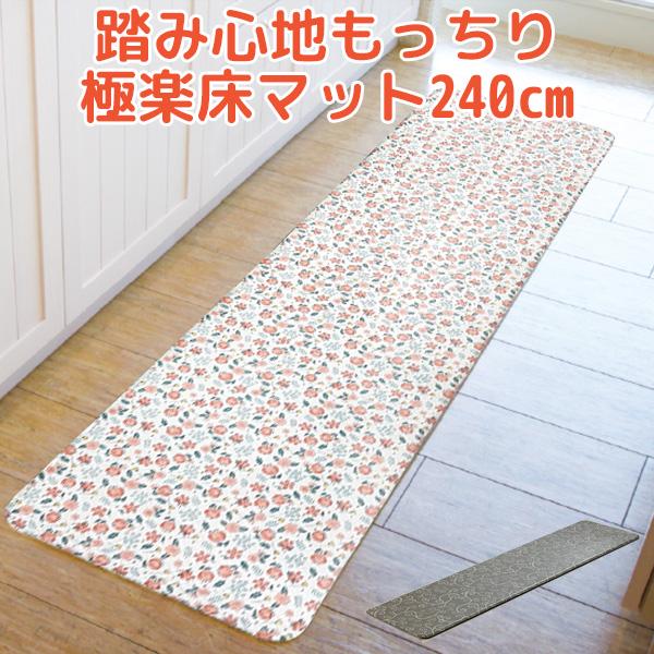 踏み心地もっちり 極楽床マット 240×44cm(LGS)【送料無料】【ポイント2倍/お取寄せ】【4/1】