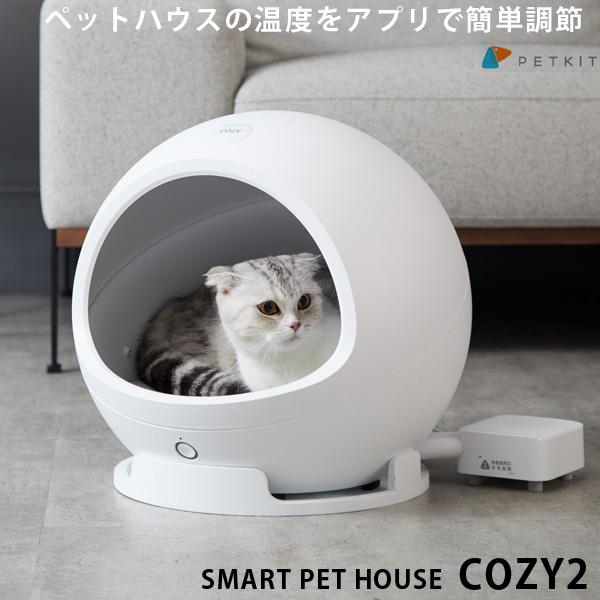 【特典付】【正規販売店】PETKIT スマート・ペットハウス・コージー2 Pet House COZY2/ペットキット(DAD)【送料無料】【お取寄せ】【tokuHA】