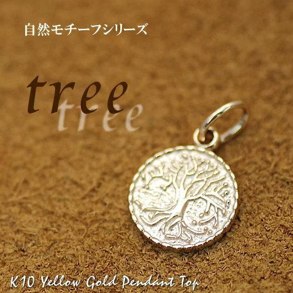 全品10%OFFクーポン配布中 10金 ペンダントトップ K10 パーツ コイン型 木デザイン tree ゴールド イエローゴールド 自然シリーズ ナチュラル SL-22