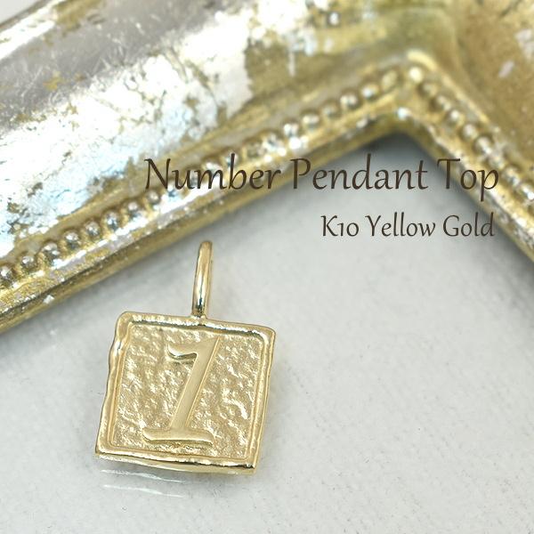 K10 ペンダントトップ 数字 ナンバー 10金 イエローゴールド ラッキーナンバー チャーム